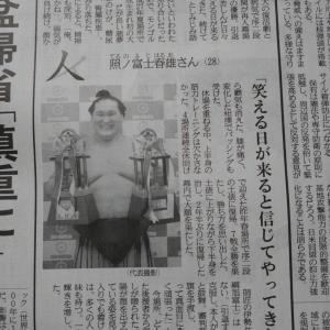 照ノ富士関、おめでとうございます(^^)