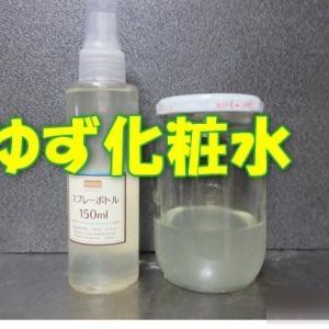 ゆずの種で化粧水をつくってみました。