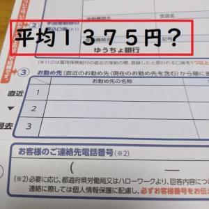 雇用保険の追加給付の手紙が届いた