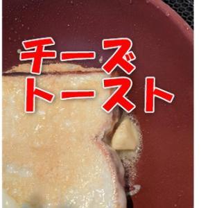 フライパンで簡単チーズトーストをつくった。