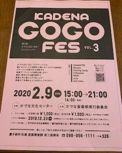 かでな GOGO フェスティバル(^^♪