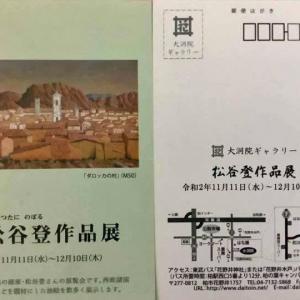 松谷 登作品展に行ってきました