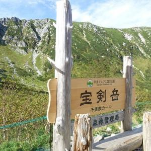 木曽駒ケ岳 2020年09月