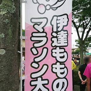 福島 第59回伊達ももの里マラソン大会