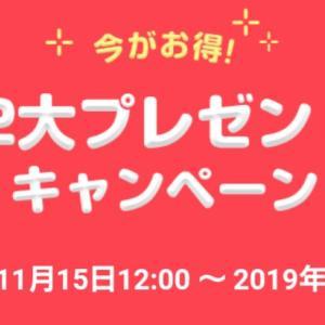 【ゆりあんCM】ハピタスで2000ptキャンペーン!来年1/15まで実施していますよー!