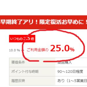 ライフメディア経由でBONNE25%還元中ー!