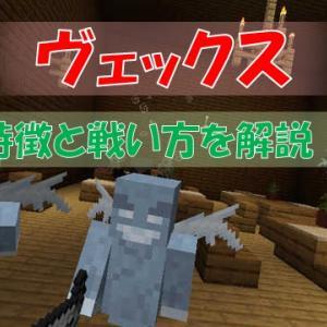 【マイクラ】「ヴェックス」の戦い方と特徴!ブロックをすり抜ける強敵!