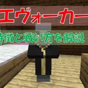 【マイクラ】「エヴォーカー」の戦い方と特徴!森の洋館に潜む邪悪な村人