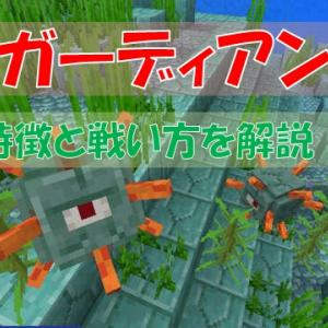 【マイクラ】「ガーディアン」の戦い方と特徴!水中に生息するモンスター