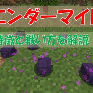 【マイクラ】「エンダーマイト」の戦い方と特徴!エンダーパールに潜むモンスター