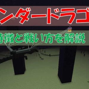 【マイクラ】「エンダードラゴン」の戦い方と特徴!マインクラフトのボス