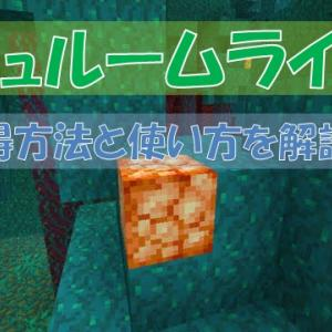 【マイクラ】「シュルームライト」の入手方法と使い方!
