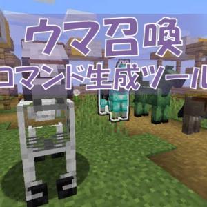【マイクラ】馬召喚コマンド生成ツール