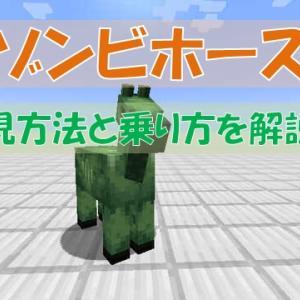 【マイクラ】ゾンビホースの出現方法と乗り方を解説【隠し動物】
