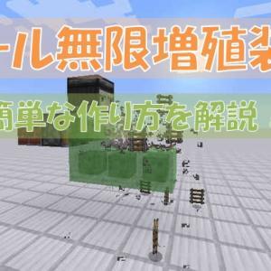 【マイクラ】レール無限増殖装置の作り方を画像で解説【1.14.X】