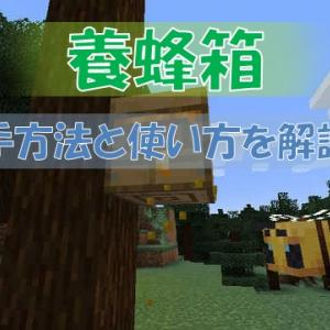 【マイクラ】「養蜂箱」の入手方法と使い方!ハチの家を作ろう