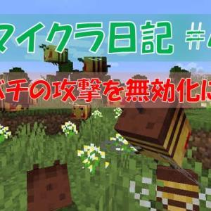 【マイクラ日記】「バグ!?」ミツバチの攻撃を無効化にする方法 #4