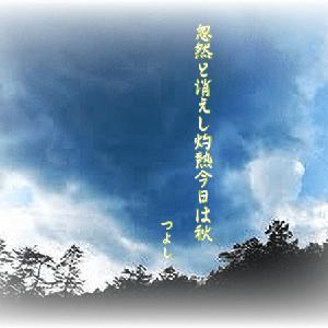 里の句会 9-1