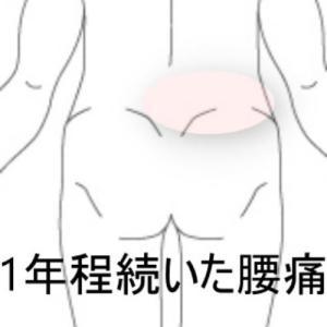 治りきらなかった腰痛 室蘭登別すのさき鍼灸整骨院症例報告