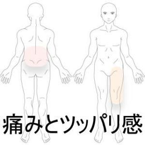 立っているのが辛い 室蘭登別すのさき鍼灸整骨院 症例報告