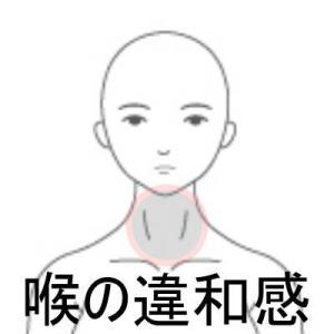 喉に違和感ありませんか?もしかすると慢性上咽頭炎かもしれません!