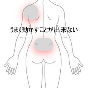肩と腰が動きづらい 社交ダンスの動き 室蘭登別すのさき鍼灸整骨院 症例報告