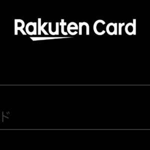 黒の「楽天カード」。iPhoneアプリダークモードに対応!+インスタ支払い機能の使い道他