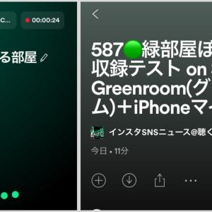🎙SpotifyのClubhouseみたいな新アプリ使った感想、音声レビュー「Spotify Greenroom(グリーンルーム)」。公式録音機能でAnchorポッドキャスト配信もオッケー😲