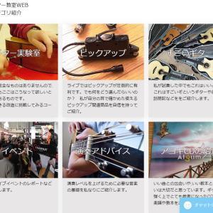 新岡ギター教室WEBの復活