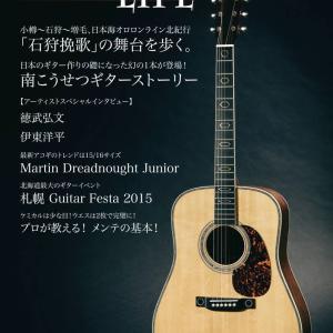 アコースティックギターの情報満載のフリー雑誌