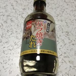 十和田のB級グルメ バラ焼きを食べました
