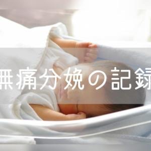 無痛分娩で出産した私の出産レポート!