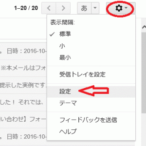 Gmail返信定型文の使い方・テンプレートからメールを作る