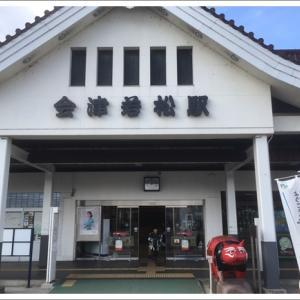【部屋食】【1万円以下】【電車旅】会津と会津東山温泉1泊の旅