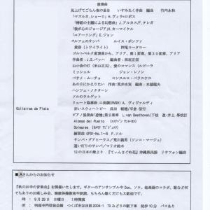 管理人の日記:取手ギターサークル9月練習会