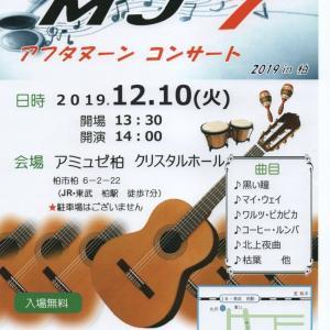12月10日にアフタヌーン・コンサート開催です。