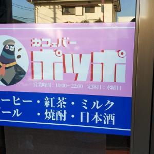 再び、鎌ヶ谷の怪しいカフェに(^^♪
