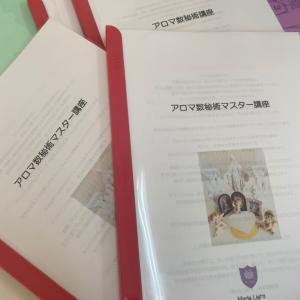 ようやく!!マスター講座完成です。