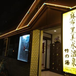 東京港区にある天然温泉~まさかこんなところに温泉!?
