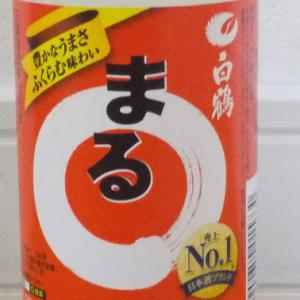 たまには日本酒で晩酌 白鶴酒造「白鶴 まる」