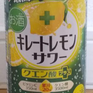レモンサワーを比較してみた Vol.146 サッポロビール「キレートレモンサワー クエン酸プラス」