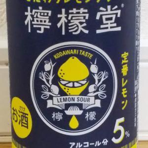 レモンサワーを比較してみた Vol.147 コカ・コーラ「檸檬堂(れもんどう)こだわりレモンサワー 定番レモン」
