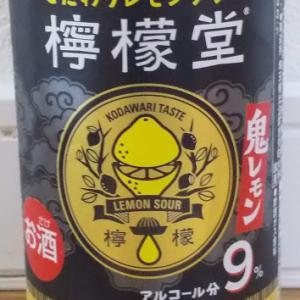レモンサワーを比較してみた Vol.148 コカ・コーラ「檸檬堂(れもんどう)こだわりレモンサワー 鬼レモン」