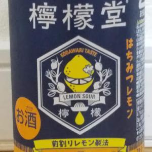レモンサワーを比較してみた Vol.150 コカ・コーラ「檸檬堂(れもんどう)こだわりレモンサワー はちみつレモン」