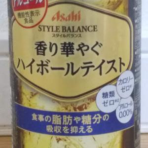 ノンアルコールテイスト飲料を比較してみた Vol.89 アサヒビール「アサヒ スタイルバランス 香り華やぐハイボールテイスト」