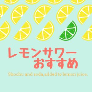 おススメのレモンサワー<2019>