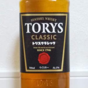 ウィスキーで晩酌を。サントリー「トリスクラシック」