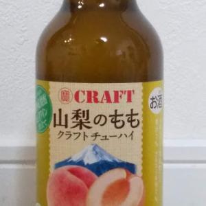 チューハイを飲んでみた。 宝酒造「寶CRAFT」<山梨のもも>