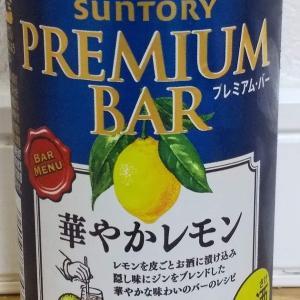 レモンサワーを比較してみた  Vol.152 サントリー「 セブンプレミアム サントリープレミアムバー 爽やかレモン」