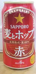 ビールで乾杯。サッポロビール「サッポロ 麦とホップ <赤>」